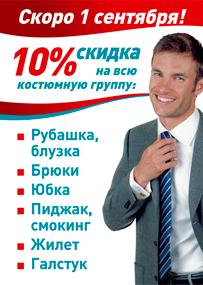 Скидка 10% на всю костюмную группу