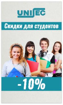 Скидки для студентов – 10 %