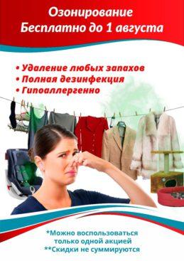 Озонирование бесплатно!