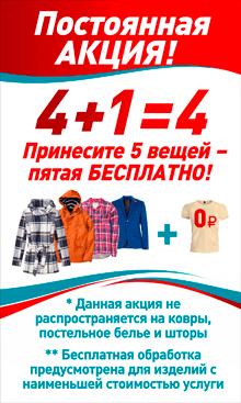 4+1=4 Принесите 5 вещей-пятая бесплатно!