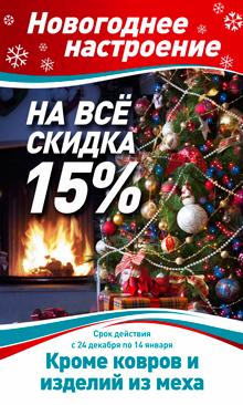 Новогоднее настроение: скидка 15%!