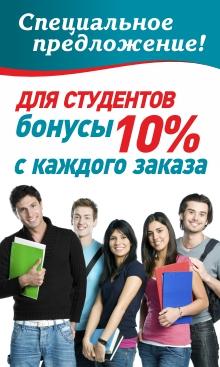 Для студентов